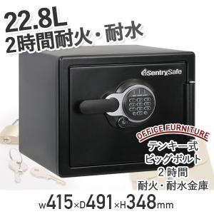 テンキー式 ビッグボルト 2時間耐火・耐水金庫 22.8L ...