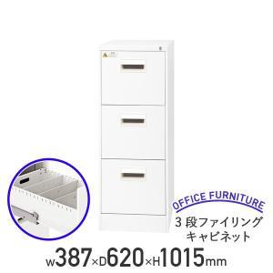 A4サイズの書類やファイルがぴったり収納し、オールロック機構により全段一括施錠が可能な、床置型の3段...