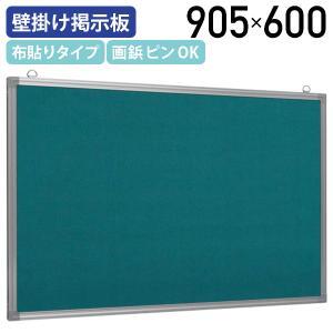 壁掛け掲示板 ピンタイプ グリーン クロス貼り ピンナップボード W905×H600|kagukuro