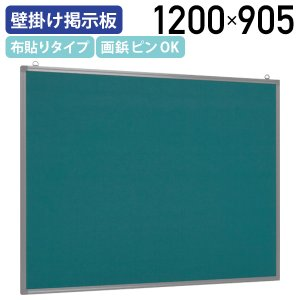 壁掛け掲示板 ピンタイプ グリーン クロス貼り ピンナップボード W1200×H905|kagukuro