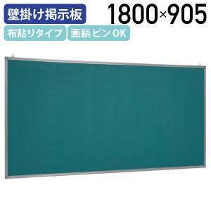 壁掛け掲示板 ピンタイプ グリーン クロス貼り ピンナップボード W1800×H905|kagukuro
