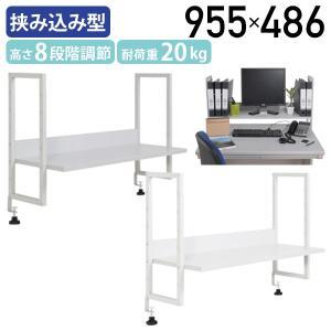 デスク用上棚 机上ラック W1000 机上台 デスクラック 上置棚 机上収納 デスク上ラック|kagukuro