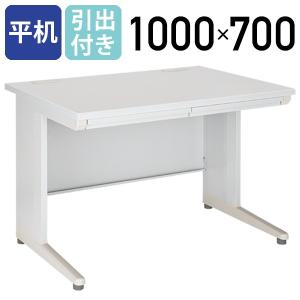 事務用平机 W1000 オフィスデスク 事務机 平机 フラットデスク 平デスク スチールデスク|kagukuro