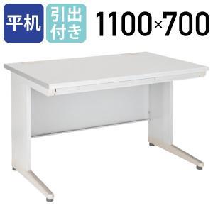 事務用平机 W1100 オフィスデスク 事務机 平机 フラットデスク 平デスク スチールデスク|kagukuro