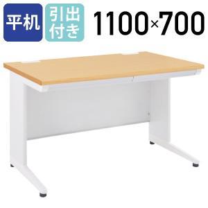 事務用ナチュラル平机 W1100 オフィスデスク 事務机 平机 フラットデスク 平デスク スチールデスク|kagukuro