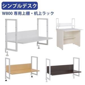 シンプルデスク専用 上棚 机上ラック W800タイプ オプションパーツ|kagukuro