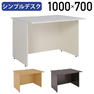 シンプルデスク W1000 ワークデスク ワーキングデスク 平机 平デスク ワークテーブル|kagukuro