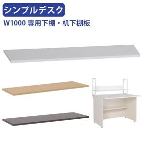 シンプルデスク専用 下棚 机下棚板 W1000タイプ オプションパーツ