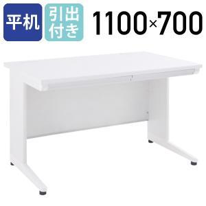 事務用ホワイト平机 W1100 オフィスデスク 事務机 平机 フラットデスク 平デスク スチールデスク|kagukuro