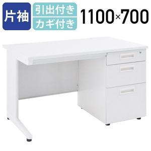 事務用ホワイト片袖机 W1100 オフィスデスク 事務机 片袖机 事務デスク 片袖デスク スチールデスク|kagukuro