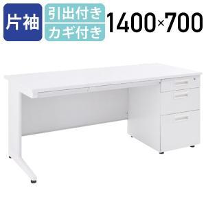 事務用ホワイト片袖机 W1400 オフィスデスク 事務机 片袖机 事務デスク 片袖デスク スチールデスク|kagukuro
