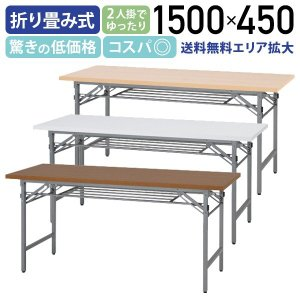 折りたたみテーブル W1500×D450 長机 会議テーブル...