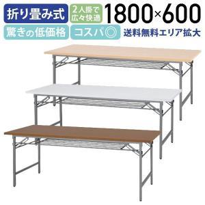 法人宛限定 折りたたみテーブル W1800 D600 長机 会議テーブル 会議用テーブル 会議机 折り畳みテーブル 長テーブル