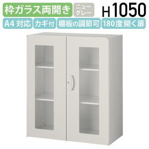 ガラス両開き書庫 W900 D450 H1050 スチール書庫 スチール書棚 オフィス書庫 オフィス書棚 システム収納庫 代引不可 858813 法人宛限定|kagukuro