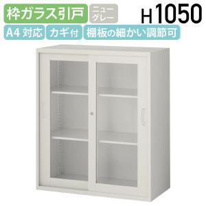枠付きガラス引戸書庫 W900×D450×H1050 スチール キャビネット システム収納庫 ガラス 引戸 代引不可|kagukuro
