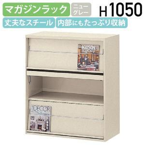 スチール雑誌架 W900×D450×H1050 スチール キャビネット 雑誌架 マガジンラック 代引不可|kagukuro