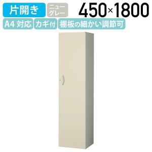 片開きスキマ書庫 W450×D450×H1800 キャビネット システム収納庫 スキマ 代引不可|kagukuro