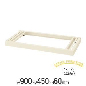 システム収納庫用ベース W900 ニューグレー 単品 オプションパーツ 代引不可 874436 法人宛限定|kagukuro