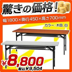 折りたたみテーブル IKシリーズ W1800×D450 長机 会議机 会議用テーブル 折り畳みテーブル 代引不可|kagukuro