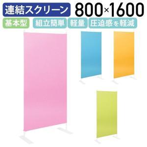 連結スクリーンパーテーション 基本型 W800 D350 H1600 パーティション 間仕切り パーテーション 簡易スクリーン 衝立 連結可 法人宛限定|kagukuro