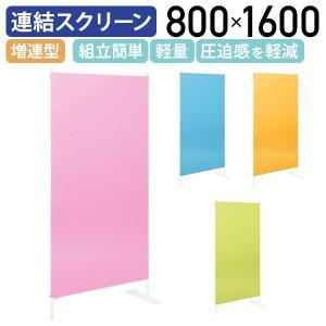 連結スクリーンパーテーション 増連型 W800 D350 H1600 パーティション 間仕切り パーテーション 簡易スクリーン 衝立 連結可 法人宛限定|kagukuro