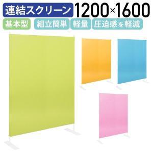 連結スクリーンパーテーション 基本型 W1200 D350 H1600 パーティション 間仕切り パーテーション 簡易スクリーン 衝立 連結可 法人宛限定|kagukuro