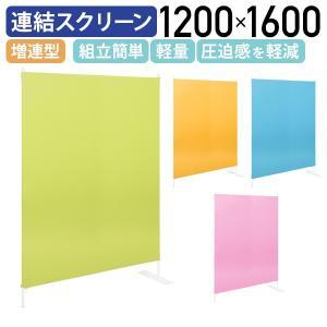 連結スクリーンパーテーション 増連型 W1200 D350 H1600 パーティション 間仕切り パーテーション 簡易スクリーン 衝立 連結可 法人宛限定|kagukuro
