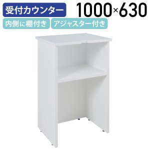 無人受付カウンター ハイカウンター ホワイト W630 D450 H1000 電話台 白 記入台 エ...