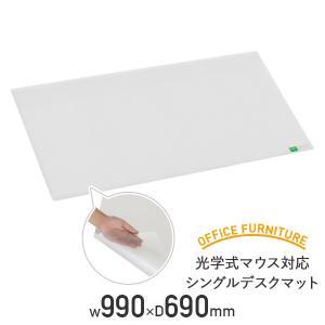 シングルデスクマット W1000 光学式マウス対応 下敷無し デスクパッド ノングレア仕上げ 代引不可(125329)|kagukuro