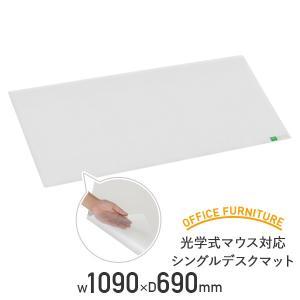 シングルデスクマット W1100 光学式マウス対応 下敷無し デスクパッド ノングレア仕上げ 代引不可(125327)|kagukuro