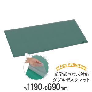 ダブルデスクマット W1200 光学式マウス対応 下敷付き デスクパッド ノングレア仕上げ 代引不可(125305)|kagukuro