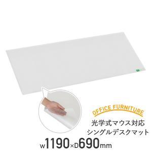 シングルデスクマット W1200 光学式マウス対応 下敷無し デスクパッド ノングレア仕上げ 代引不可(125325)|kagukuro