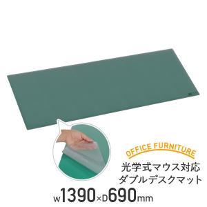 ダブルデスクマット W1400 光学式マウス対応 下敷付き デスクパッド ノングレア仕上げ 代引不可(125303)|kagukuro