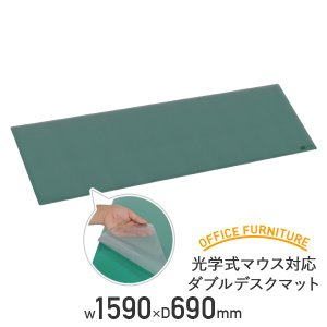ダブルデスクマット W1600 光学式マウス対応 下敷付き デスクパッド ノングレア仕上げ 代引不可(125301)|kagukuro