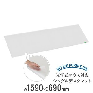 シングルデスクマット W1600 光学式マウス対応 下敷無し デスクパッド ノングレア仕上げ 代引不可(125321)|kagukuro