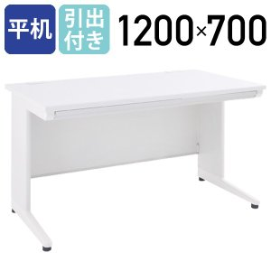 事務用ホワイト平机 W1200 オフィスデスク 事務机 平机 フラットデスク 平デスク スチールデスク|kagukuro