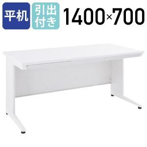 事務用ホワイト平机 W1400 オフィスデスク 事務机 平机 フラットデスク 平デスク スチールデスク|kagukuro