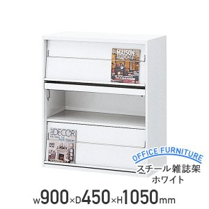 スチール雑誌架 W900×D450×H1050 スチール キャビネット 雑誌架 マガジンラック 代引不可(859906)|kagukuro