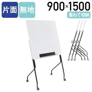 スタッキングホワイトボード W900×D500×H1500 掲示板 案内板 片面ホワイトボード 無地...