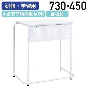 スタッキング研修デスク W730 D450 H720 パーティクルボード+メラミン強化紙+PVCエッジ スチールパイプ ホワイト LSD-6545S-WH 270219 法人宛限定 kagukuro