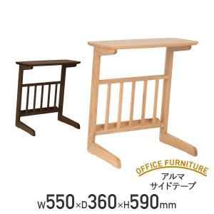 アルマ サイドテーブル W550×D360×H590 ソファサイドテーブル ベッドサイドテーブル 収納付 代引不可|kagukuro
