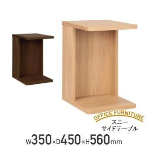 スニー サイドテーブル W350×D450×H560 ソファサイドテーブル 収納付 大川家具 代引不可|kagukuro
