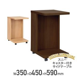 スニー キャスター付きサイドテーブル W350×D450×H590 ソファサイドテーブル 収納付 大川家具 代引不可|kagukuro