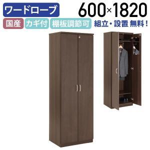 国産役員用ワードローブ W600×D450×H1820mm ロッカー 木製 収納 大川家具 代引不可|kagukuro