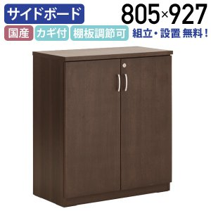 国産役員用サイドボード W805×D400×H927mm 収納棚 木製 収納家具 大川家具 代引不可|kagukuro