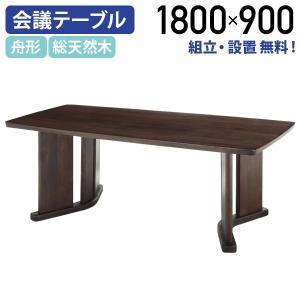 無垢材の木目が美しい、4〜6人用の舟形会議テーブル。  天板はもちろん、脚部までが天然木を使用した贅...