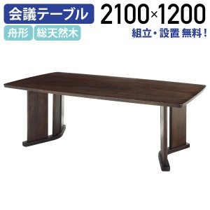 横幅2100mmの舟形高級会議テーブルは、天板はもちろん、脚部までが無垢材の木目が美しい、天然木を使...