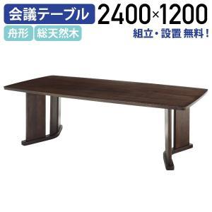 舟形高級会議テーブル W2400×D1200×H720mm ミーティングテーブル 役員家具 大川家具...