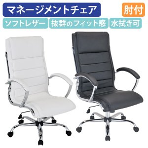 チェイス マネージメントチェア 社長椅子 役員椅子 重役椅子 エグゼクティブチェアの写真
