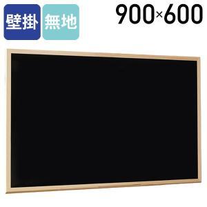 ウッドカラーボード(W900×D14×H600) 掲示板 案内板 壁掛け マグネット対応 スケジュールボード 黒板 ブラックボード マーカーボード  代引不可 (585384)